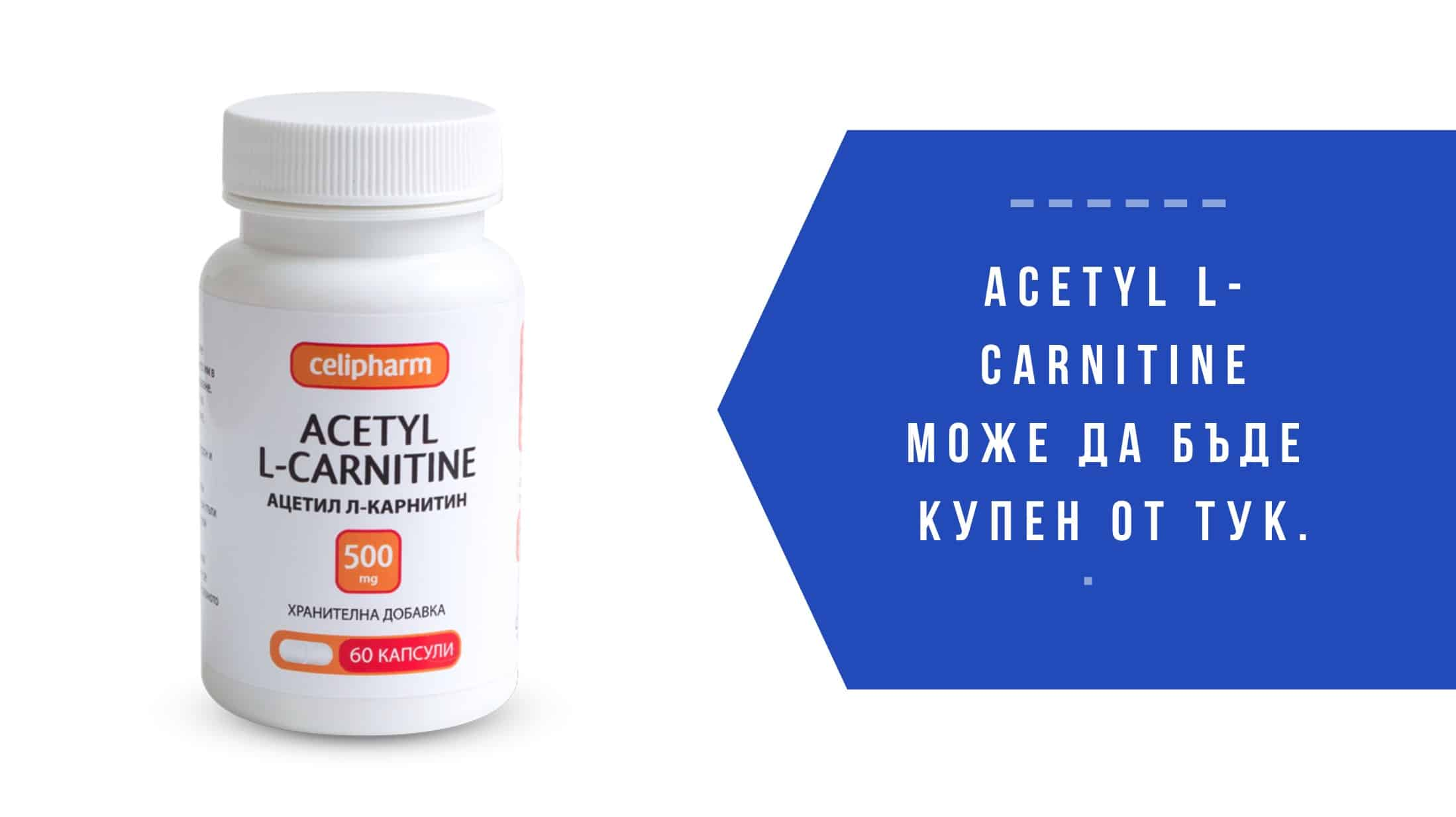 купи ACETYL L-CARNITINE