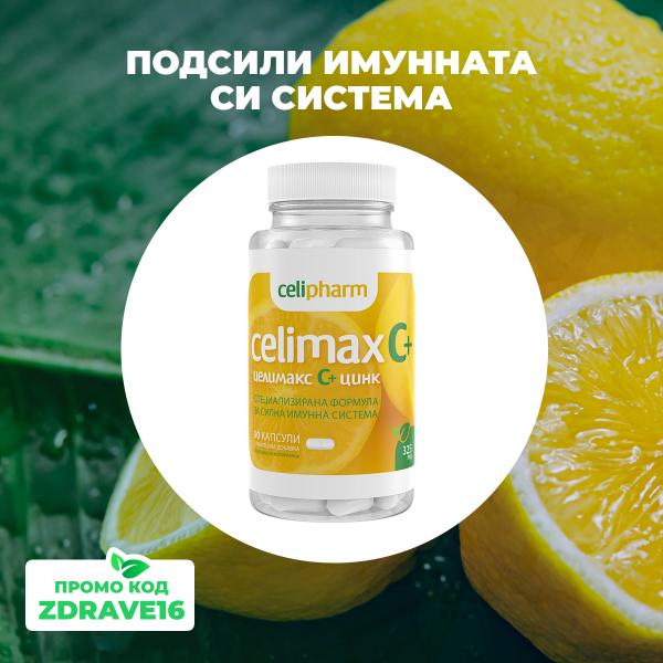 CelimaxC Витамин Ц и Цинк